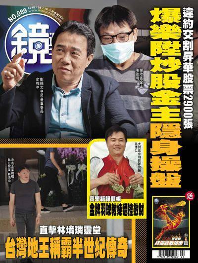 鏡週刊 2018/06/13 [第89期]:爆樂陞炒股金主隱身操盤