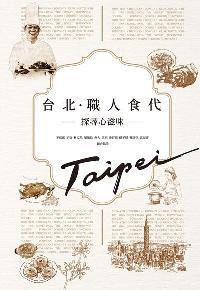 台北.職人食代:探尋心滋味