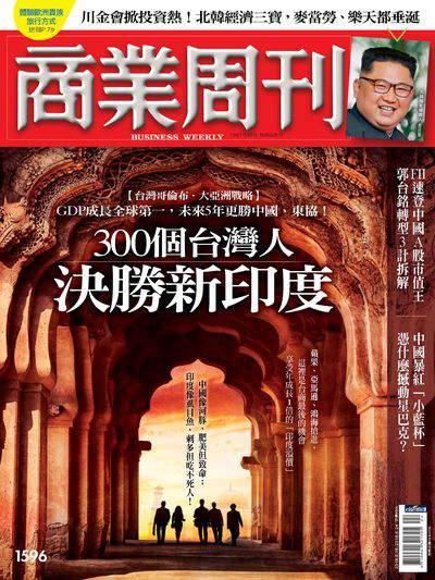 商業周刊 2018/06/18 [第1596期]:300個台灣人 決勝新印度