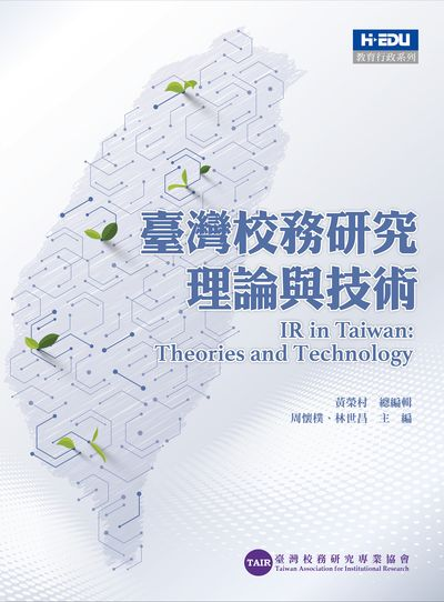 臺灣校務研究理論與技術