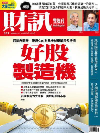 財訊雙週刊 [第557期]:好股製造機