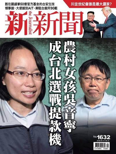 新新聞 2018/06/14 [第1632期]:農村女孩吳音寧成台北選戰提款機