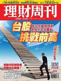 理財周刊 2018/06/15 [第929期]:台股挑戰前高