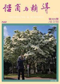 諮商與輔導月刊 [第390期]