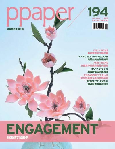 Ppaper [第194期]:約定好了我愛你 Engagement
