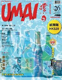 Umai 嚐。日 うまい [第26期]:嚴選推介 夏酒十本