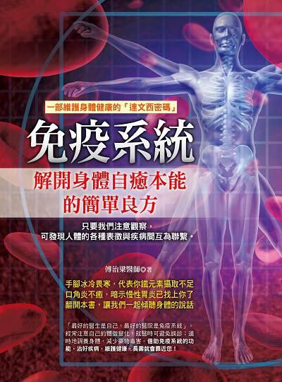 免疫系統:解開身體自癒本能的簡單良方