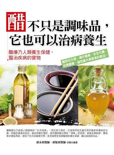 醋不只是調味品,它也可以治病養生