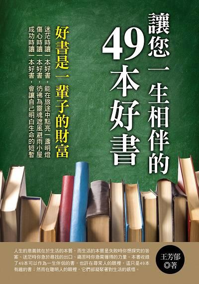讓您一生相伴的49本好書