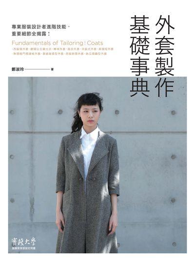 外套製作基礎事典:專業服裝設計者進階技能, 重要細節全揭露!