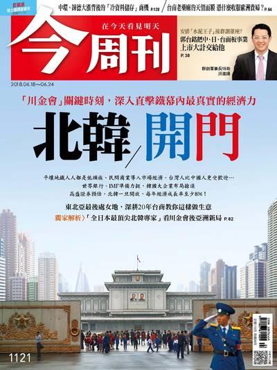 今周刊 2018/06/18 [第1121期]:北韓 開門