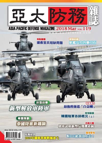 亞太防務 [第119期]:新型解放軍陸軍