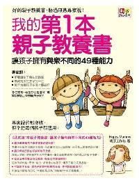 我的第1本親子教養書:讓孩子擁有與眾不同的49種能力