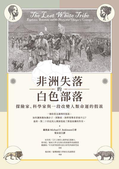 非洲失落的白色部落:探險家、科學家與一段改變人類命運的假說