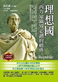 理想國:西方知識界必讀的經典