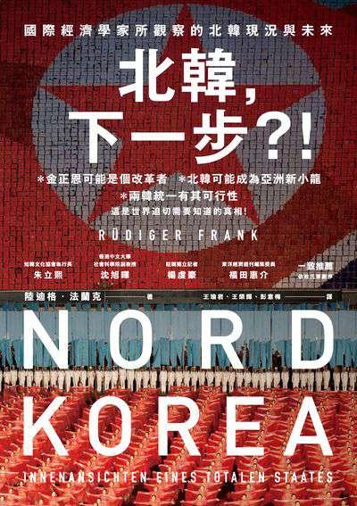 北韓,下一步?!:國際經濟學家所觀察的北韓現況與未來