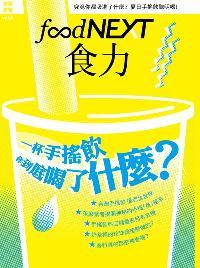 食力 [第4期]:一杯手搖飲 你到底喝了什麼?