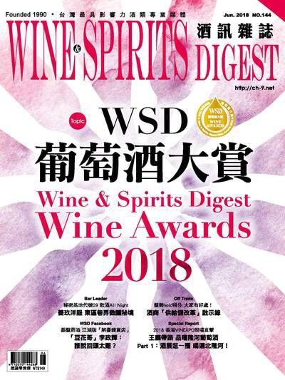 酒訊雜誌 [第144期]:WSD 葡萄酒大賞