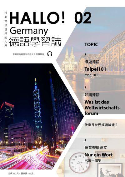 HALLO! Germany 德語學習誌 [第2期] [有聲書]:導遊德語