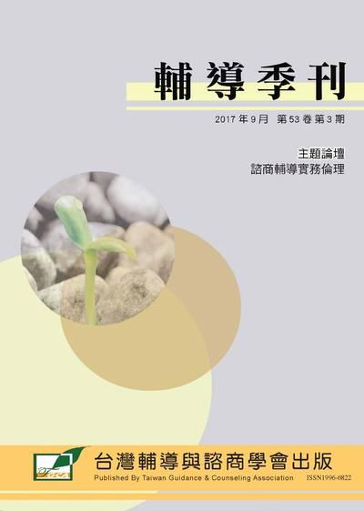 輔導季刊 [第53卷第3期]:諮商輔導實務倫理