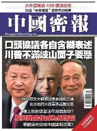 中國密報 [總第70期]:口頭協議各自含糊表述 川普不滿岐山面子要懸