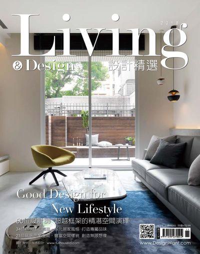 Living & design 設計精選:住宅美學. 2018