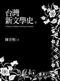 臺灣新文學史. 下冊