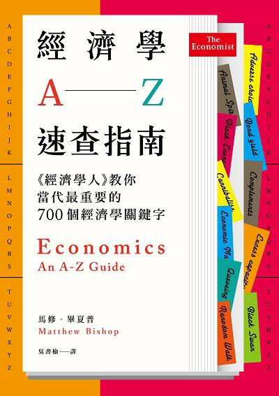 經濟學A-Z速查指南:《經濟學人》教你當代最重要的700個經濟學關鍵字