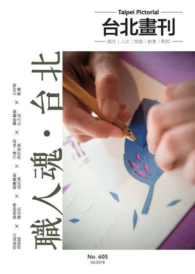 臺北畫刊 [第605期]:職人魂.台北