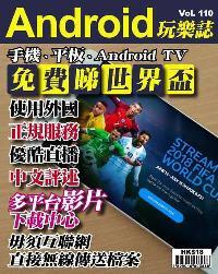 Android 玩樂誌 [第110期]:免費睇世界盃