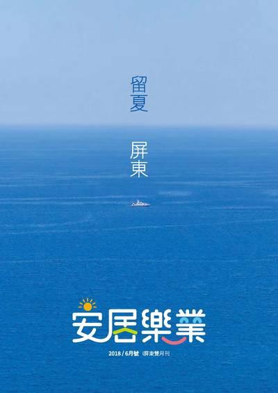 安居樂業-i屏東 [2018.06月號]:留夏 屏東