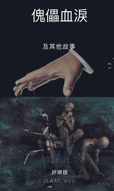 傀儡血淚及其他故事:許順鏜短篇小說集