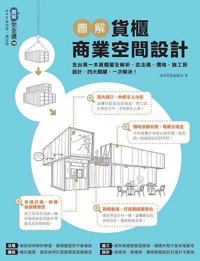 圖解貨櫃商業空間設計:全台第一本貨櫃屋全解析, 從法規、價格、施工到設計, 四大關鍵、一次解決!