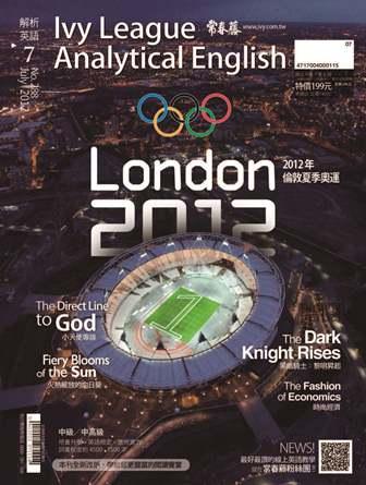 常春藤解析英語雜誌 [第288期] [有聲書]:2012年倫敦夏季奧運