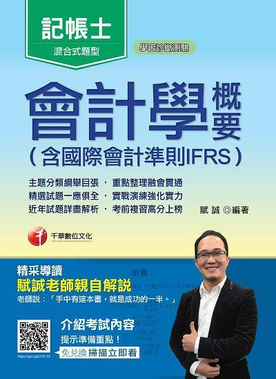會計學概要(含國際會計準則IFRS)