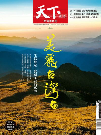 天下雜誌 2018/06/20 [第650期]:美麗台灣行