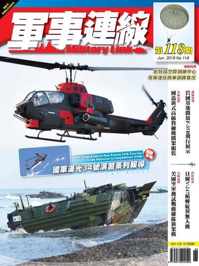 軍事連線 [第118期]:國軍漢光34號演習系列報導
