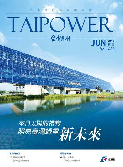 台電月刊 [第666期]:來自太陽的禮物 照亮臺灣綠電新未來