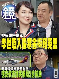 鏡週刊 2018/06/20 [第90期]:神祕專戶曝光 李世聰入股寒舍挺賴英里