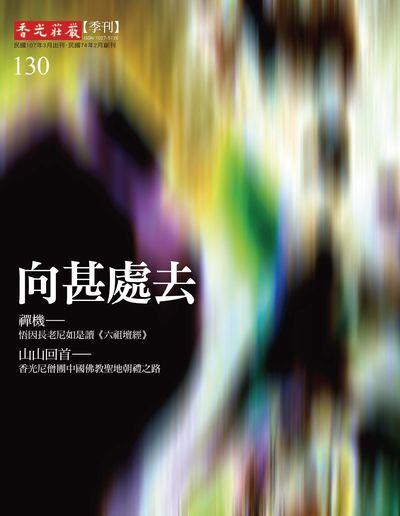 香光莊嚴雜誌