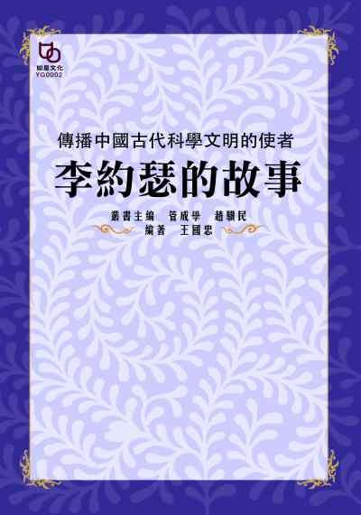 傳播中國古代科學文明的使者:李約瑟的故事