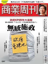 商業周刊 2018/06/25 [第1597期]:無感施政