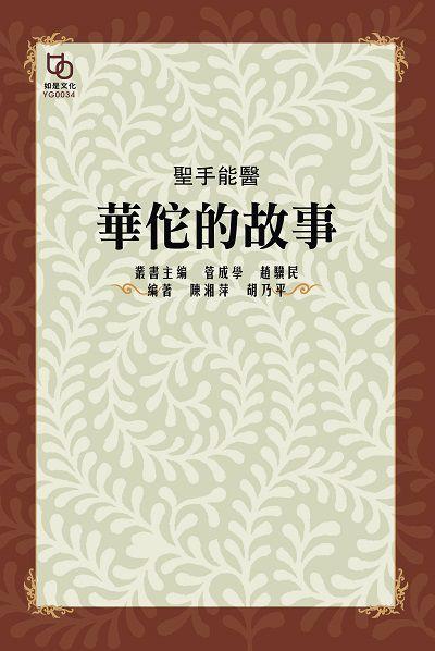 聖手能醫:華佗的故事