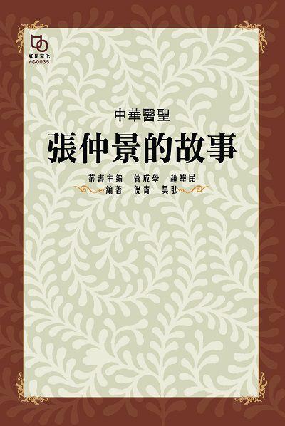 中華醫聖:張仲景的故事