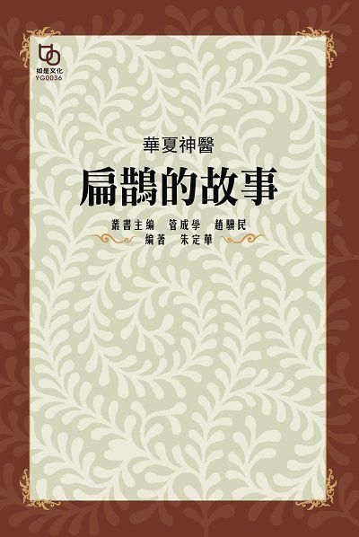 華夏神醫:扁鵲的故事