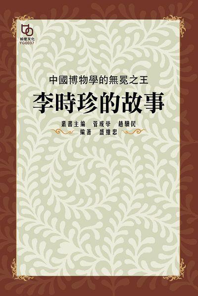 中國博物學的無冕之王:李時珍的故事