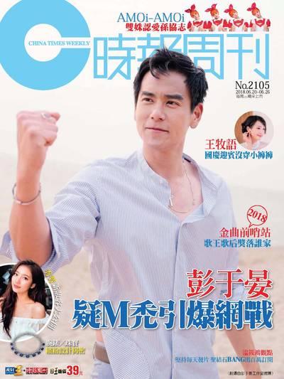時報周刊 2018/06/20 [第2105期] + 周刊王 2018/06/20 [第219期]:彭于晏 疑M禿引爆網戰