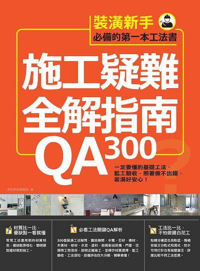 施工疑難全解指南300QA:裝潢新手必備的第一本工法書:一定要懂的基礎工法.監工驗收, 照著做不出錯, 裝潢好安心!