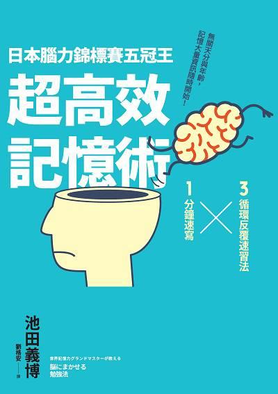 日本腦力錦標賽五冠王超高效記憶術:3循環反覆速習法x1分鐘速寫,無關天分與年齡,記憶大量資訊隨時開始!