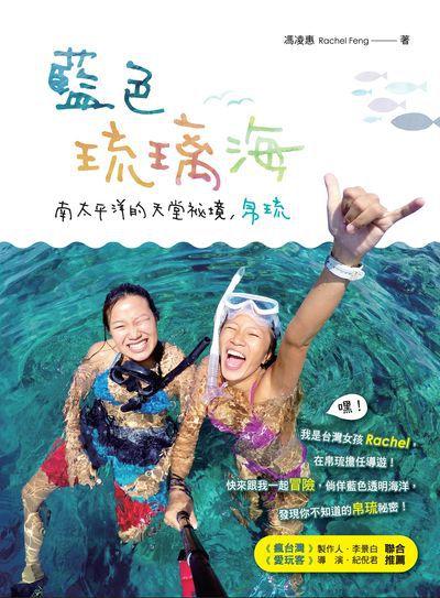 藍色琉璃海:南太平洋的天堂祕境, 帛琉
